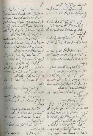 An Urdu Brain Transplant Story from the 1930s