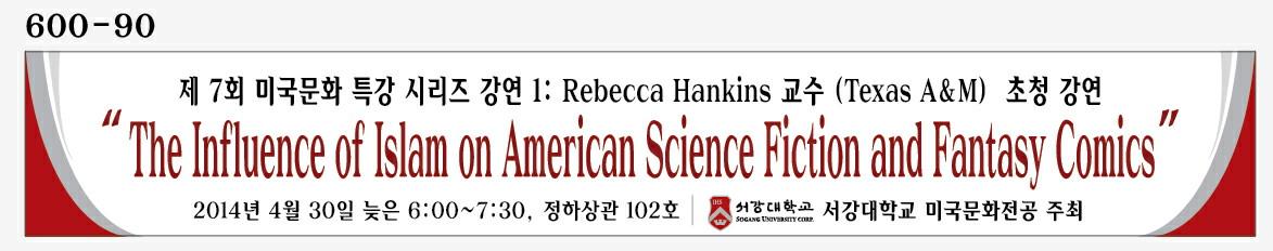 Islam and Sci's Rebecca Hankins' Lecture in Korea!