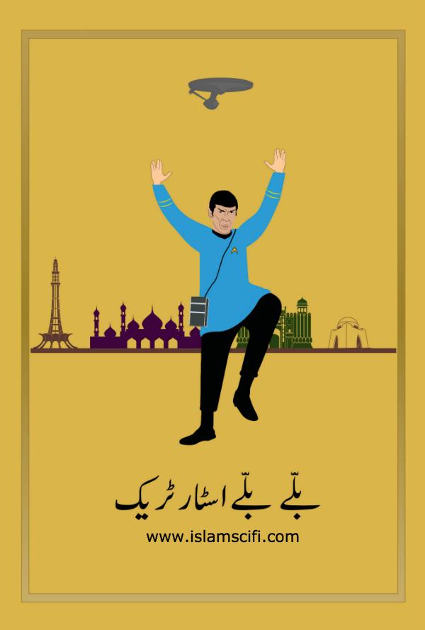 Mr. Spock Bhangra -Balay Balay Balay!