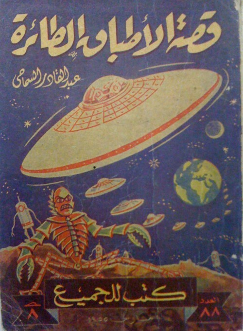 Crossing the Threshold of Egyptian Science Fiction: The Half-Humans, where Star Wars meets Sindbad's Seven Journeys
